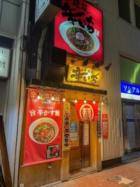 karaiti_susukino06.jpg