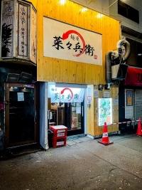 nanabei_su03.jpg