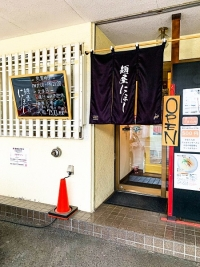niboshinoniboshi03.jpg