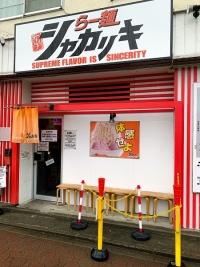shakariki_s04.jpg