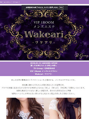 wakeari3.jpg