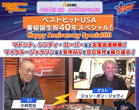 ベストヒット40th anniversary