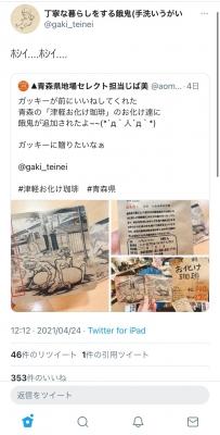 津軽お化け珈琲ガッキー_210430_29