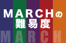 MARCH付属を狙う受験生の1月の憂鬱 - 中学受験のギャップ