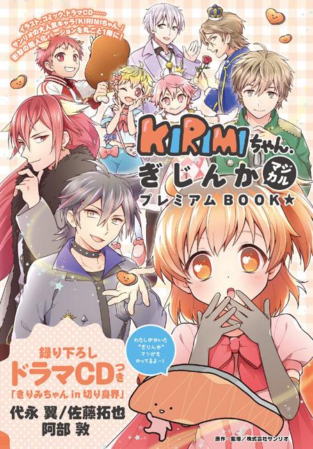 KIRIMI-04.jpg