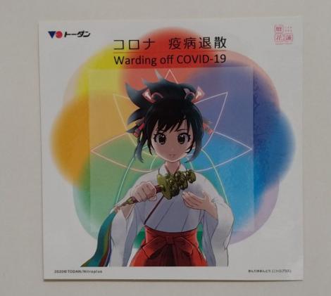 koyomi-03_convert_20201022173943.jpg