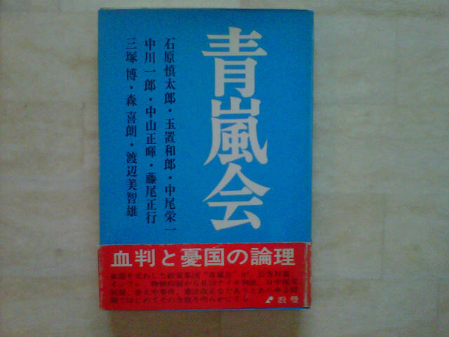 川松真一朗の「日に日に新たに!!」-IMG00056-20110608-0846.jpg