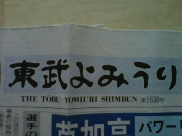川松真一朗の「日に日に新たに!!」-IMG00119-20110720-1538.jpg