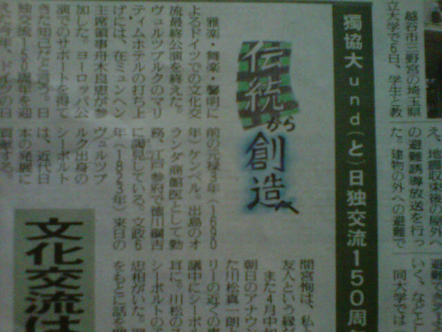 川松真一朗の「日に日に新たに!!」-IMG00121-20110720-1539.jpg