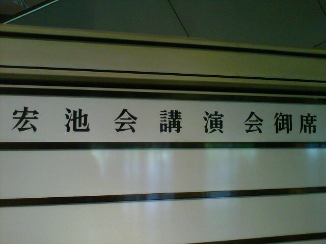 川松真一朗の「日に日に新たに!!」-IMG00178-20110809-1627.jpg