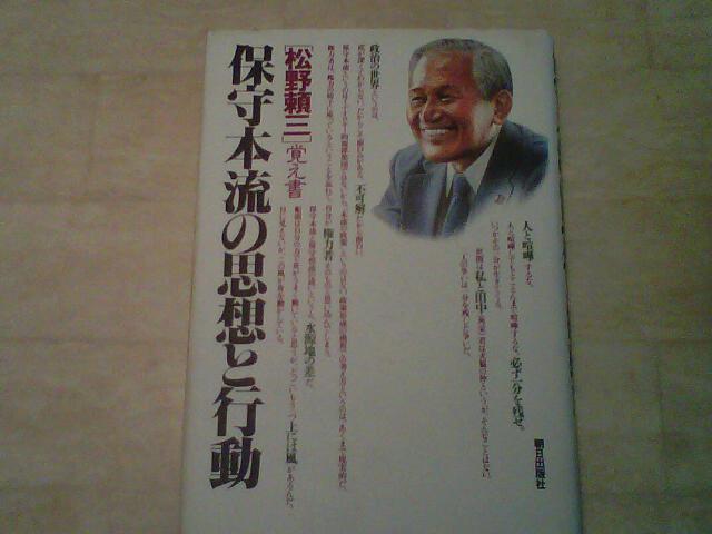 川松真一朗の「日に日に新たに!!」-IMG00179-20110810-2319.jpg