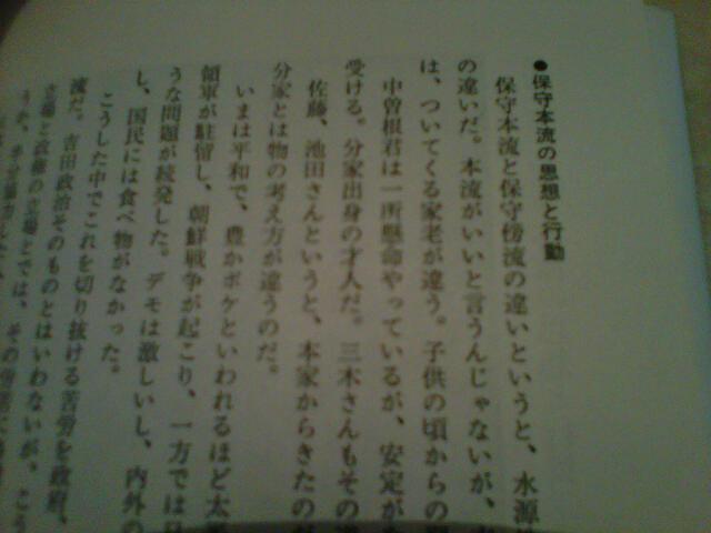 川松真一朗の「日に日に新たに!!」-IMG00182-20110810-2321.jpg
