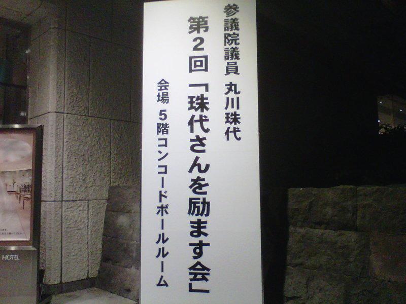 川松真一朗の「日に日に新たに!!」-IMG00034-20111031-1752.jpg