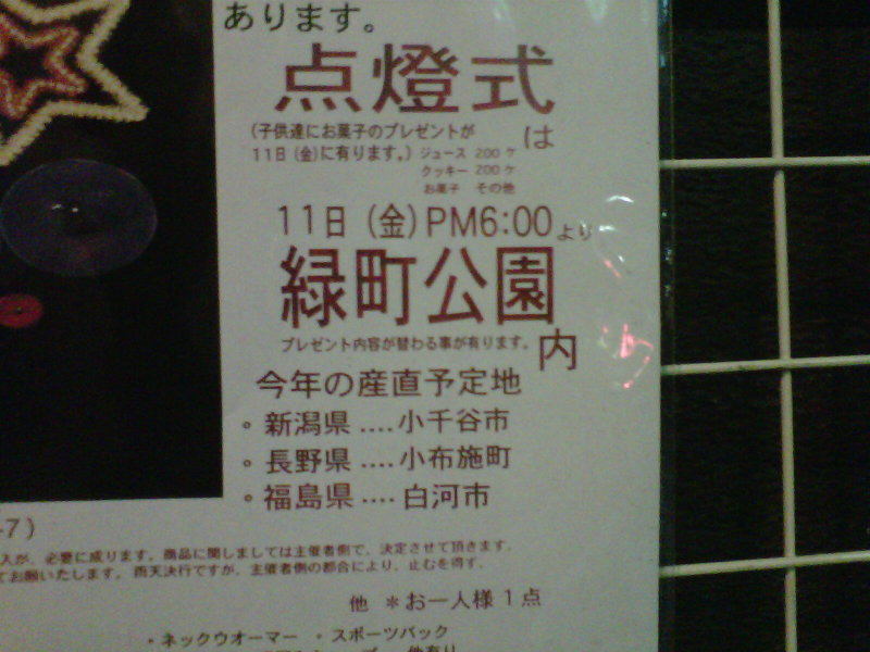 川松真一朗の「日に日に新たに!!」-IMG00060-20111110-1720.jpg