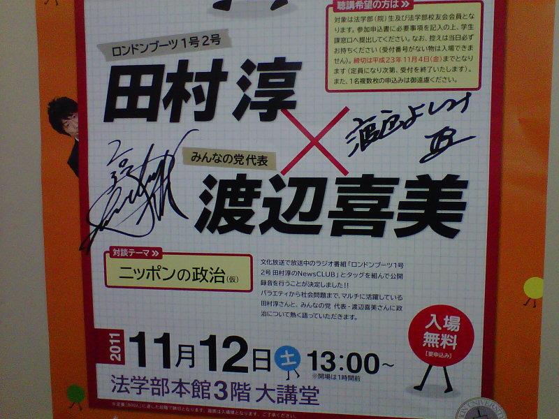川松真一朗の「日に日に新たに!!」-IMG00069-20111112-1451.jpg
