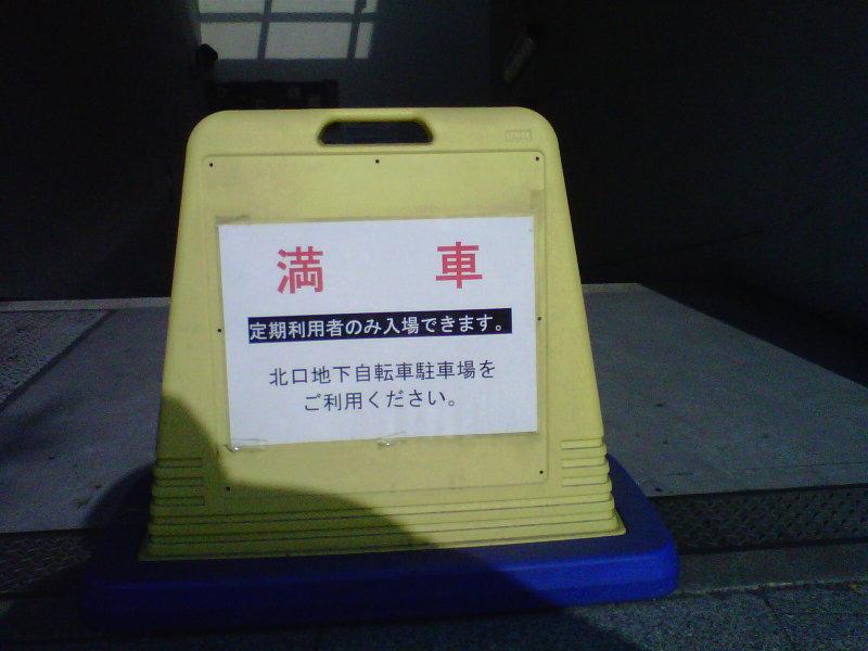 川松真一朗の「日に日に新たに!!」-IMG00104-20111130-1050.jpg