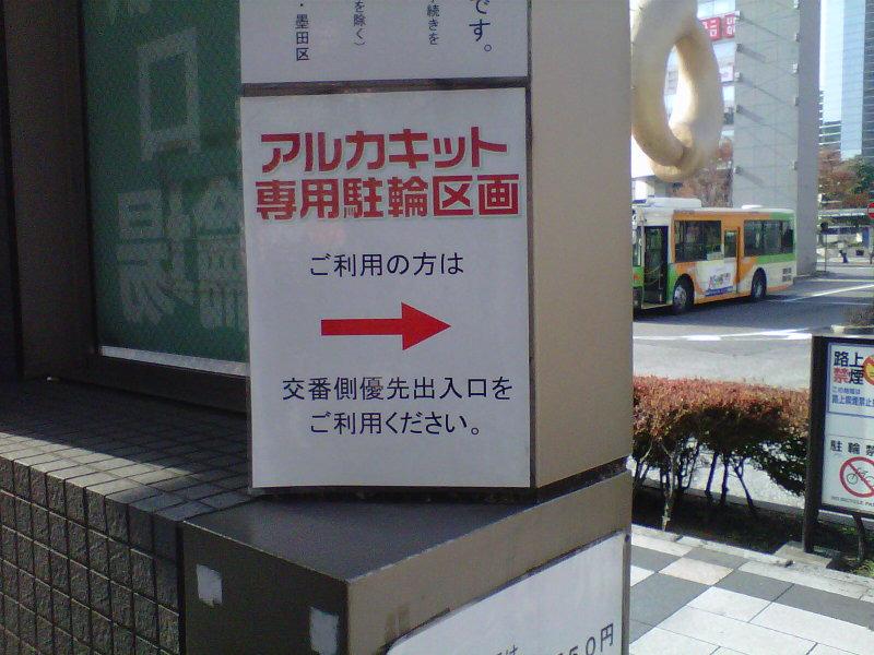 川松真一朗の「日に日に新たに!!」-IMG00106-20111130-1051.jpg