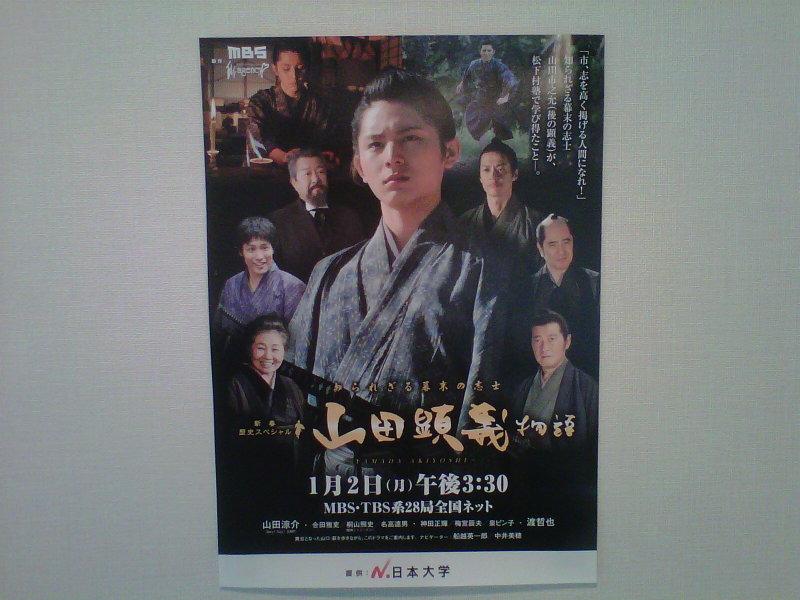 川松真一朗の「日に日に新たに!!」-IMG00170-20120103-1106.jpg