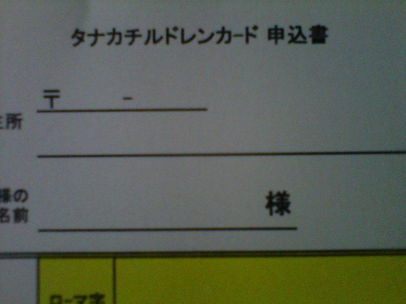 $川松真一朗の「日に日に新たに!!」-IMG00098-20120220-1715.jpg
