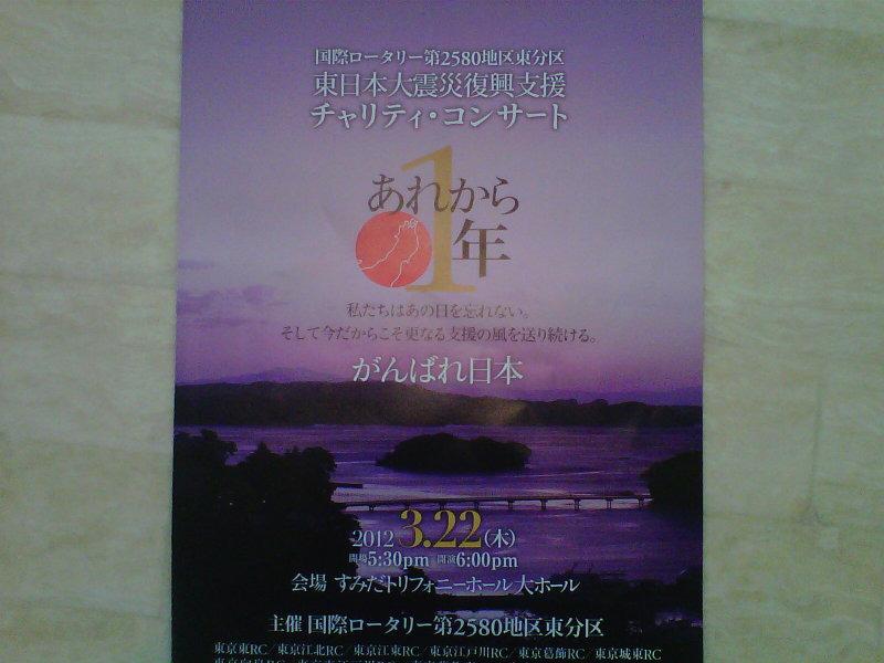 川松真一朗の「日に日に新たに!!」-IMG00161-20120323-0938.jpg
