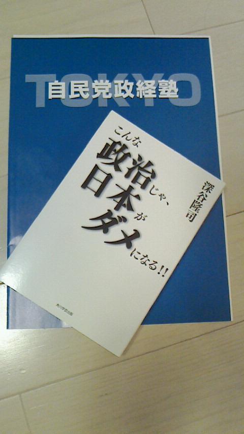 川松真一朗の「日に日に新たに!!」-2013030701560000.jpg