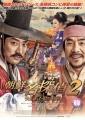 朝鮮名探偵3