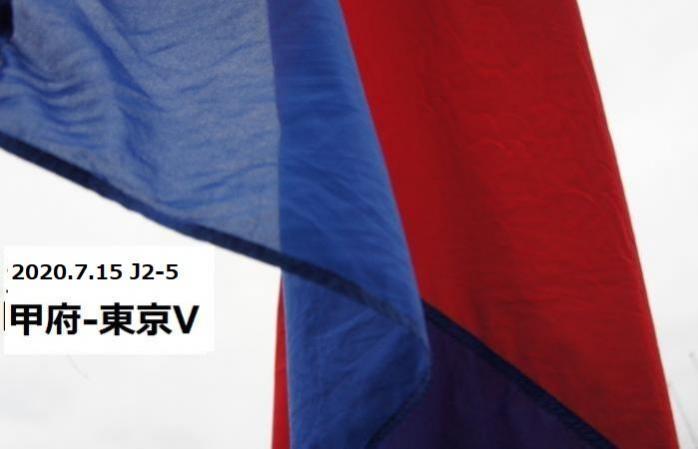 甲府東京v2
