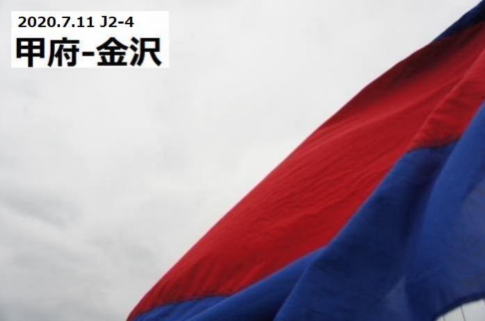 2020甲府金沢