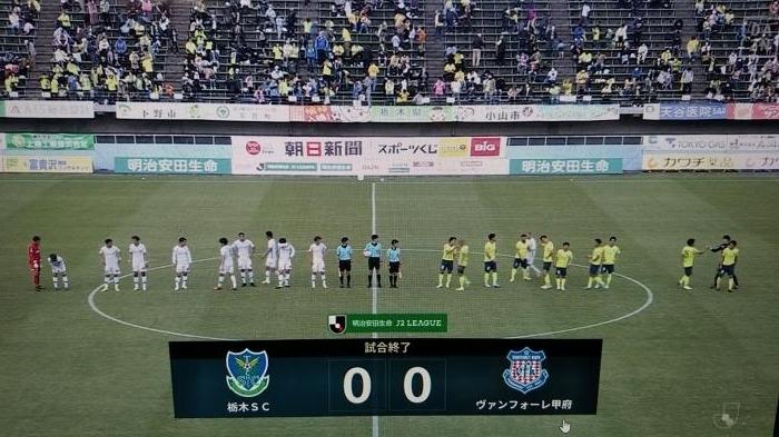 甲府vs栃木