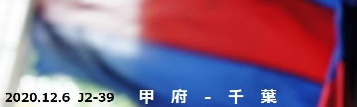 甲府-千葉
