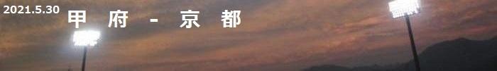 202甲府京都
