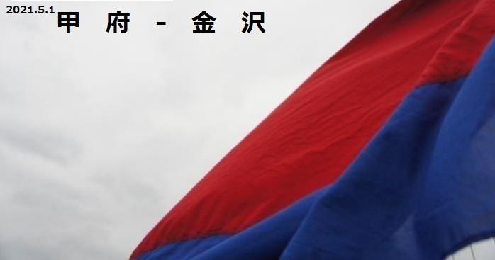 2021甲府金沢