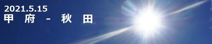 2021甲府-秋田