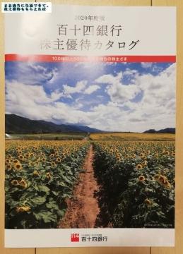 百十四銀行 優待カタログ00 202003