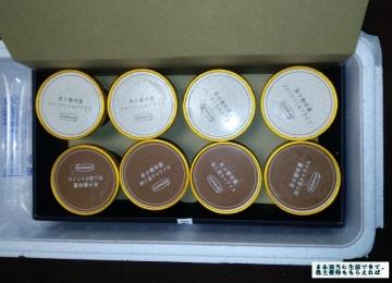 百十四銀行 アイス ビストロ ヒライ アイスセット01 202003