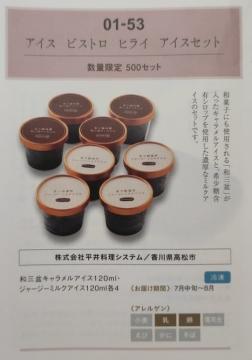 百十四銀行 アイス ビストロ ヒライ アイスセット02 202003