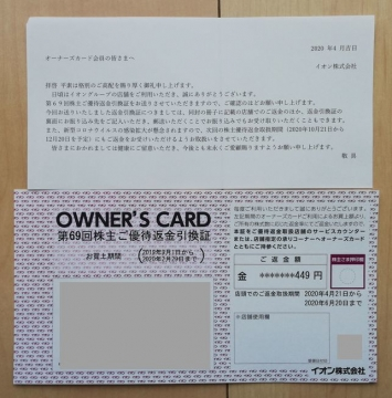 イオン オーナーズカード キャッシュバック 449円 201908