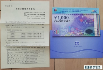 アレンザホールディングス JCBギフト1000円相当 202002