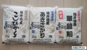 アトム お米6kg 01 2009 201909
