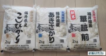 アトム お米6kg 02 2009 201909