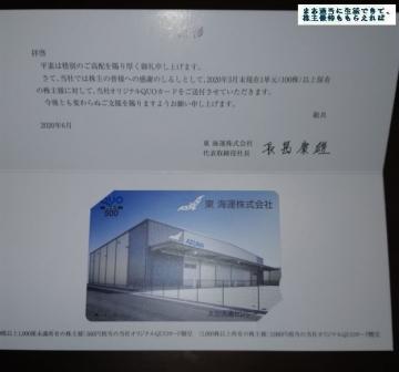 東海運 クオカード500円 202003