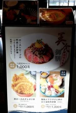 DDホールディングス 美食米門 豚ロースのタレカツ丼御膳05 2002 202006