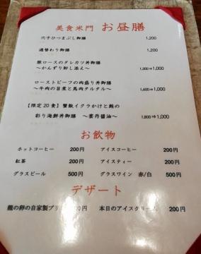 DDホールディングス 美食米門 豚ロースのタレカツ丼御膳06 2002 202006
