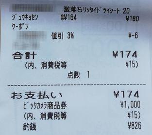 BS11 レック 激落ち 立体ドライシート02 2006 201908