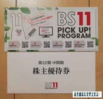 BS11 ビックカメラ商品券1000円相当 202002