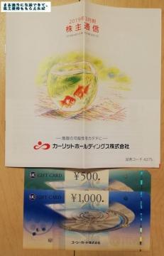 カーリットHD ギフトカード1500 201903