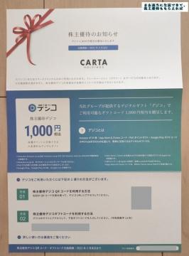 CARTA HOLDINGS 株主優待のお知らせ 01 202006