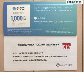 CARTA HOLDINGS 株主優待のお知らせ 02 202006