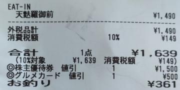 チムニー はなの屋 天ぷら御膳06 2008 202003