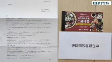 チムニー 優待券5000円相当 202003